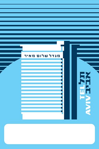 Shalom Meir Tower - Lock Screen by Ron Nadel